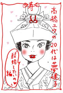yumemaigo11-1