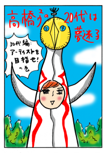 yumemaigo12-top